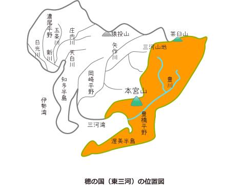 穂の国(東三河)の位置図