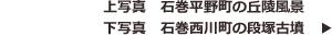 上写真 石巻平野町の丘陵風景  下写真 石巻西川町の段塚古墳 ▶