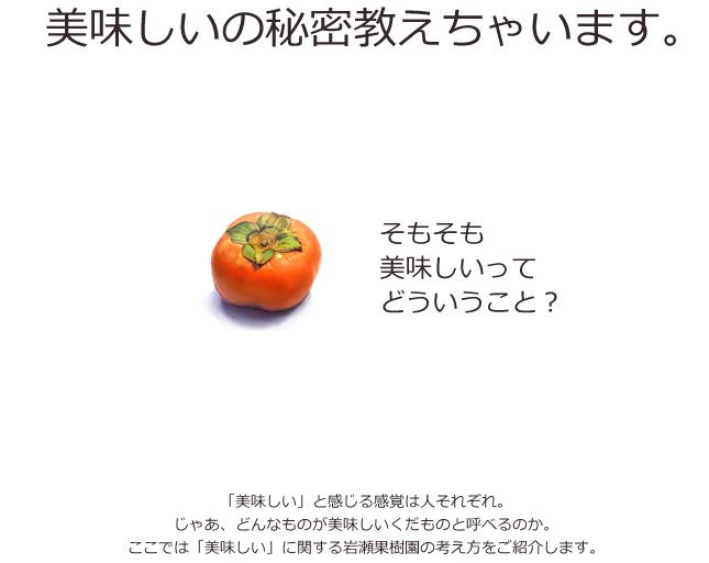 岩瀬果樹園こだわってます。