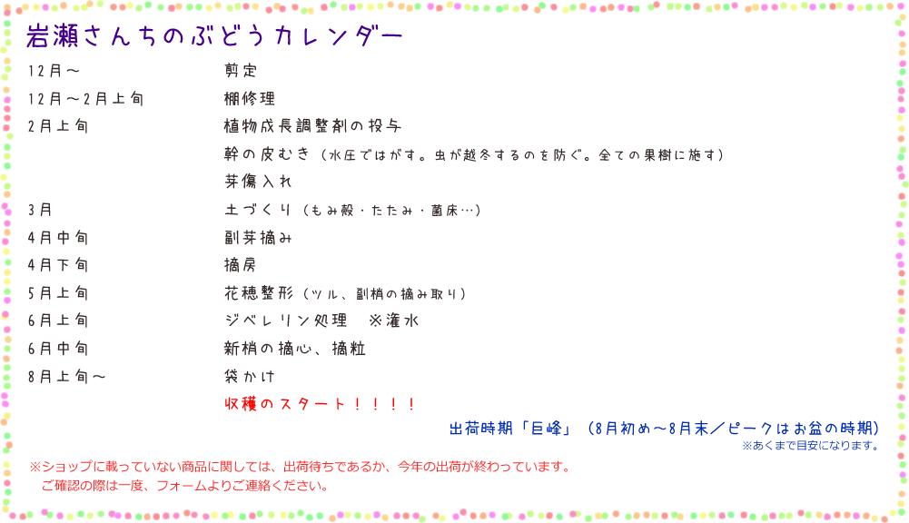 岩瀬さんちのぶどうカレンダー