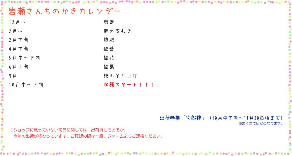 岩瀬さんちのかきカレンダー
