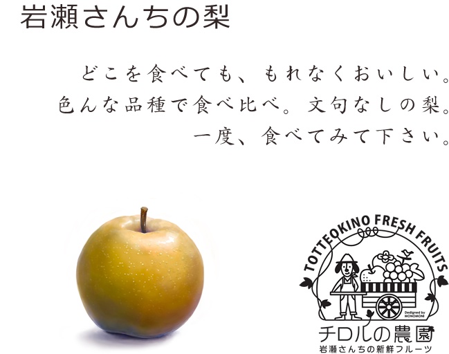 岩瀬さんちの梨