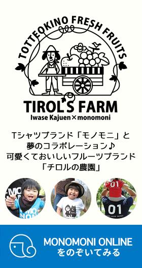 Tシャツブランド「モノモニ」と夢のコラボレーション♪可愛くておいしいフルーツブランド「チロルの農園」